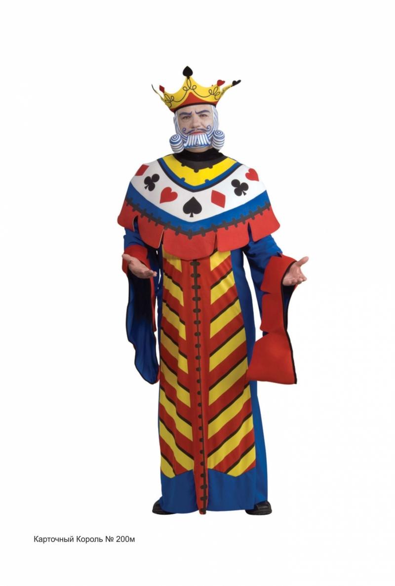 Карточный король